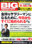 bigtomorrowせどり